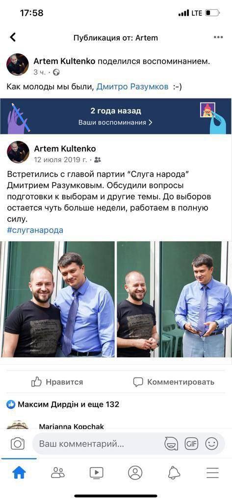 Культенко и Разумков скрывают свои отношения