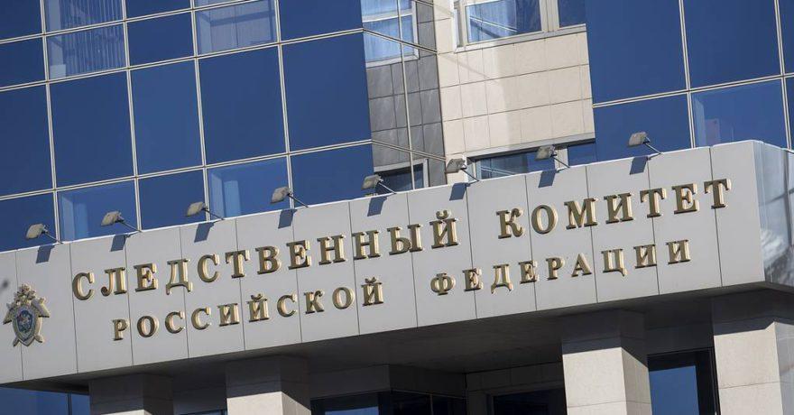 Следственный комитет России коронавирус